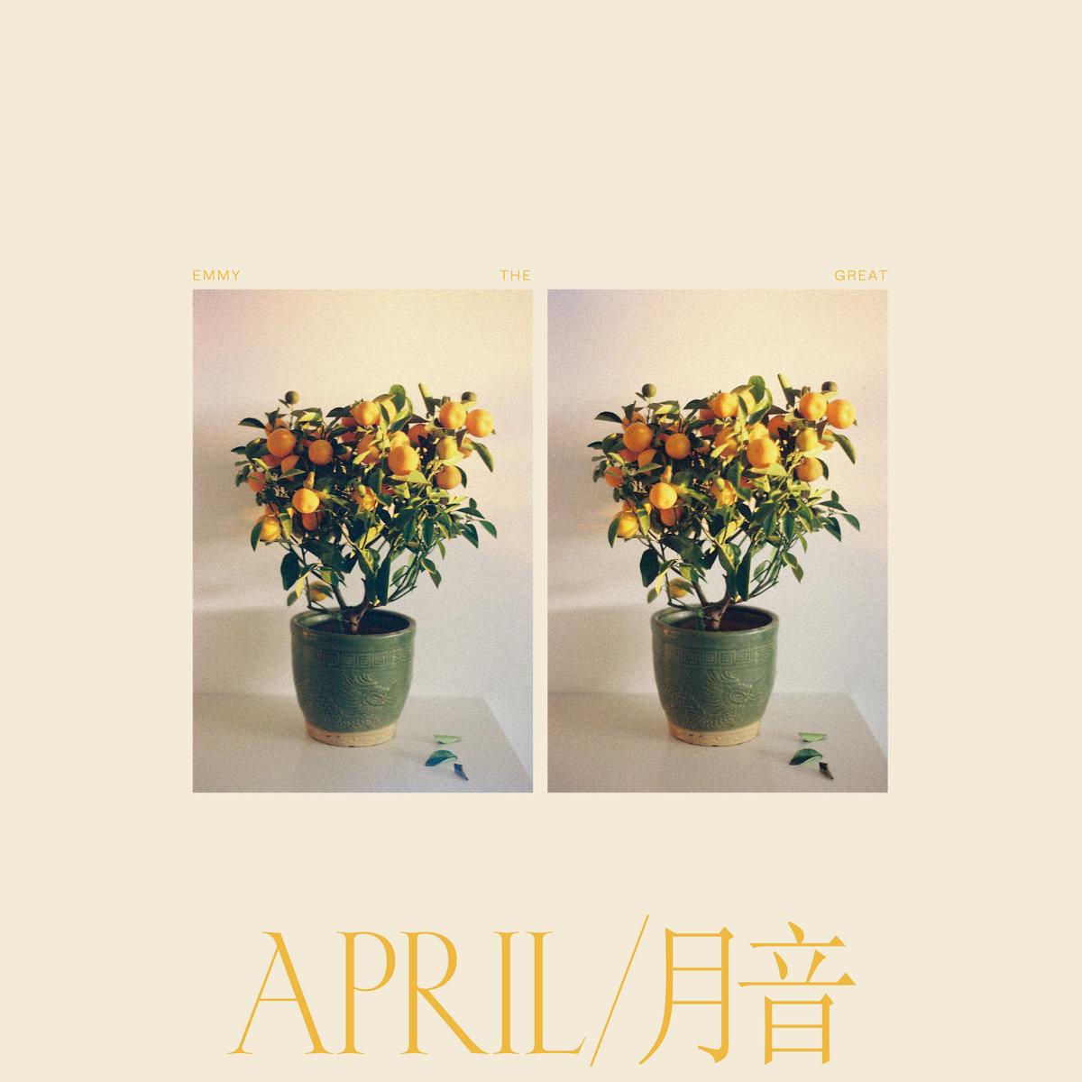 April /月音